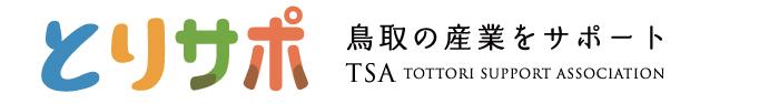 鳥取の産業をサポートする「とりサポ」公式サイト